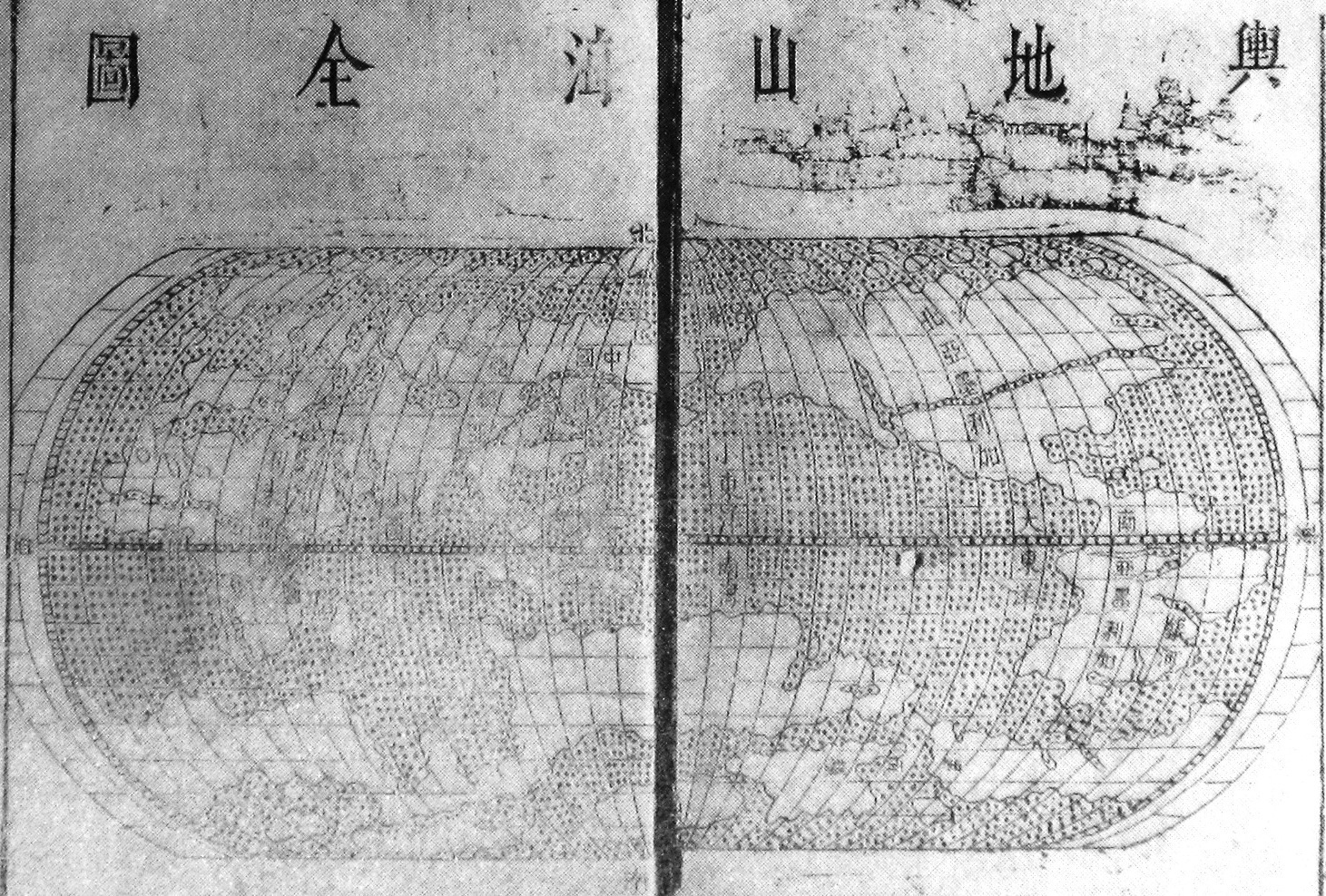 The ca. 1584 Yudi Shanhai Quantu 圖全海山地舆 (Complete Map of Mountains and Sea Geography) map by the Jesuit Priest Matteo Ricci